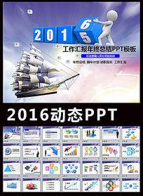 2016扬帆远航企业宣传ppt