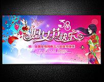 38妇女节快乐展板设计