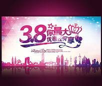 38妇女节展板活动宣传板