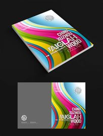 彩色动感曲线现代科技画册