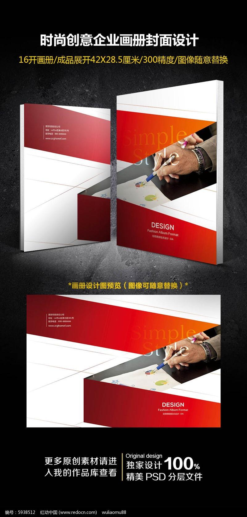 创意画册封面设计模板psd素材下载(编号5938512)_红动