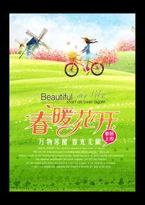 创意水彩风格春天海报设计