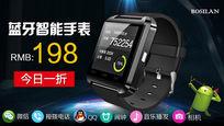 大气智能手表广告