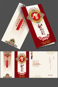 贺新年猴年贺卡设计素材模板