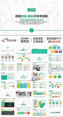 简洁大气创业融资计划商业计划书PPT