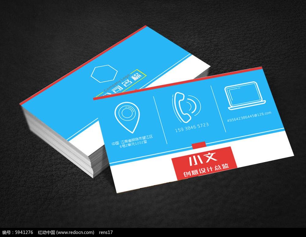 科技公司名片模板图片