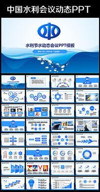蓝色纯净动感水行业通用PPT模板