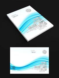 蓝色动感科技画册