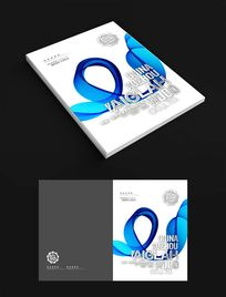 蓝色动感网络科技画册