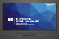 蓝色高峰论坛背景板设计 CDR