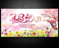 梦幻花朵水彩三八妇女节展板