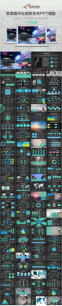 欧美大气企业宣传商务PPT模板