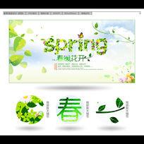 清新春季春天海报