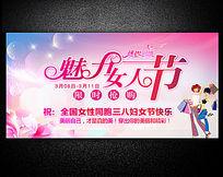 三八妇女节魅力女人节海报