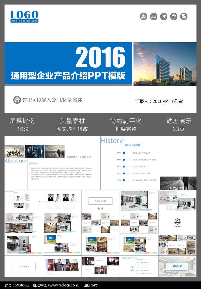 室内设计装修公司案例品牌宣传pptx素材下载(编号)_红
