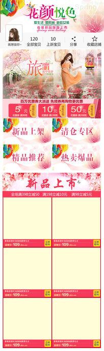 淘宝春夏季手机店铺首页装修模板
