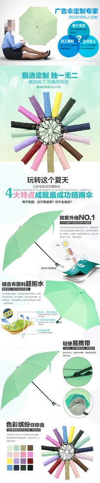 淘宝雨伞详情页细节描述图素材