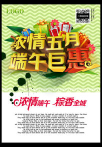五月初五端午节促销海报