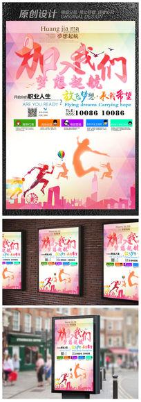 校园招聘会海报设计