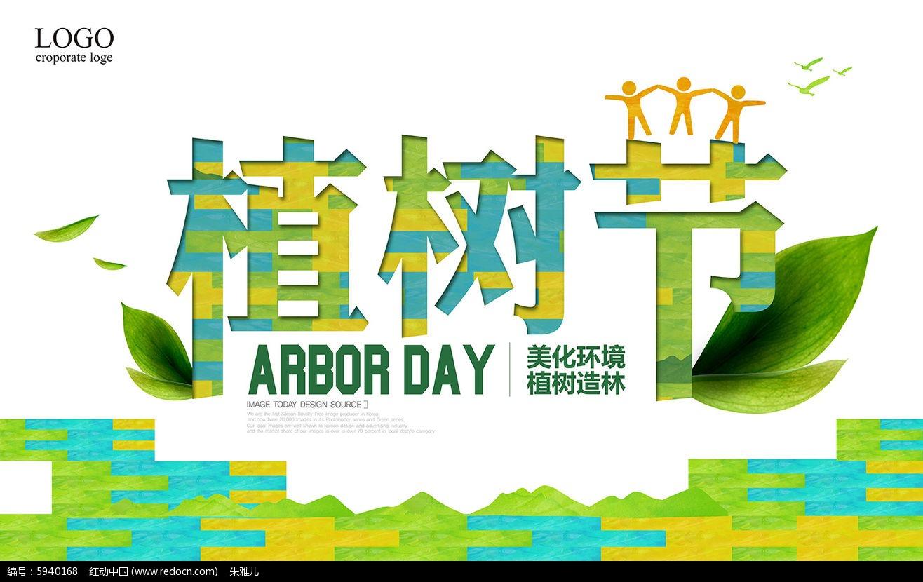 植树节宣传海报图片