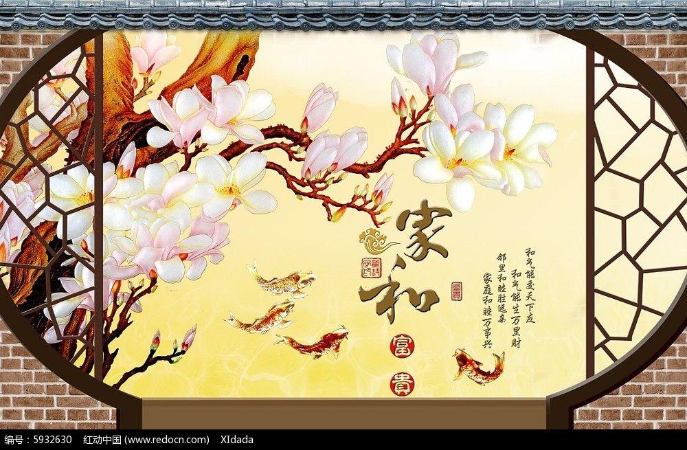 中式电视背景墙家和玉兰花图PSD图片