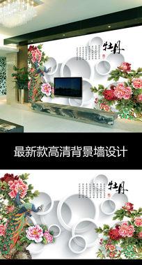 中式牡丹花孔雀3D壁画电视背景墙