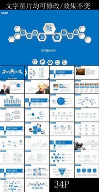2016最新时尚企业融资PPT模板