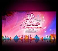 38妇女节快乐展板背景