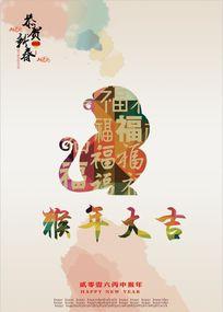 彩色渲染猴年海报