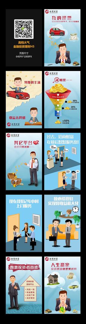 创意漫画金融投资理财h5页面设计