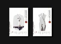 创意中国风地产海报设计