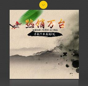 创意中国风淘宝直通车钻石展位主图