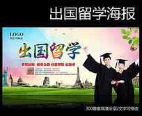 出国留学海报设计