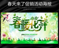 春暖花开新品促销海报设计