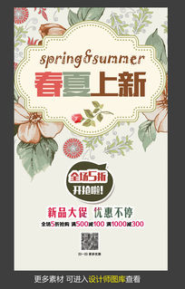 春夏上新促销海报模板