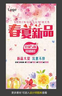 春夏新品商场打折促销海报设计