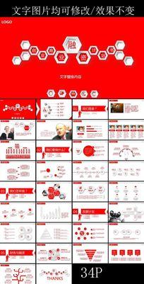 大红2016企业融资PPT