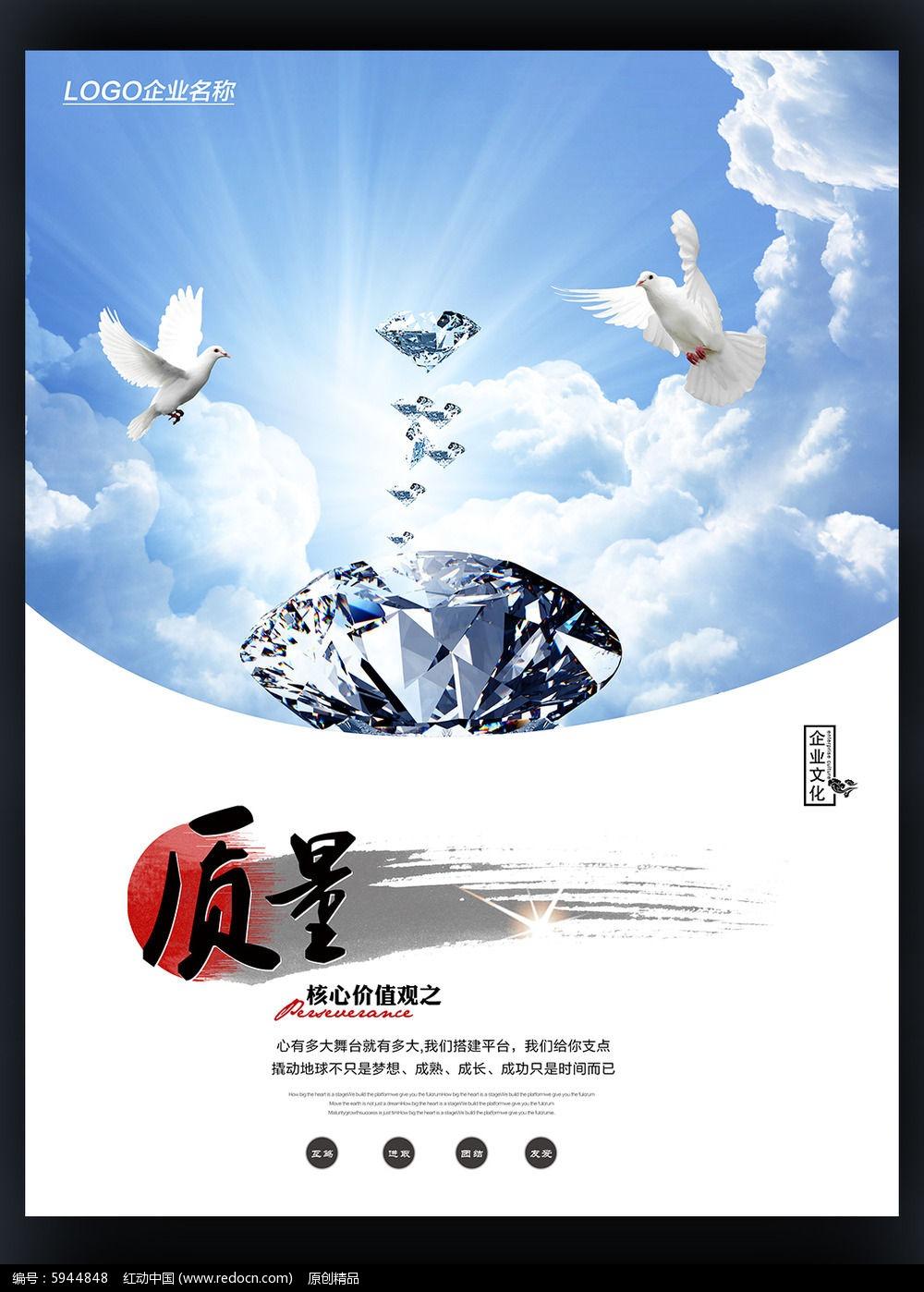 气绚丽企业文化质量展板设计素材下载 编号5944848 红动网图片