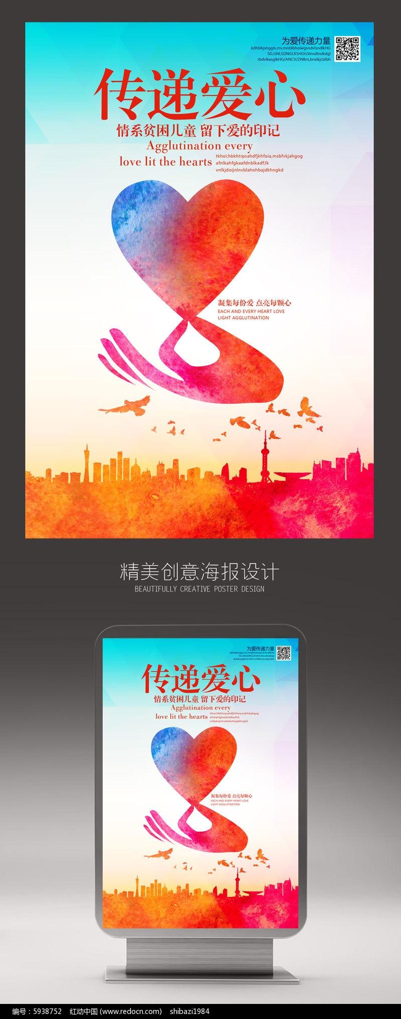奉献传递爱心创意公益海报设计图片图片
