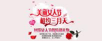 妇女节淘宝天猫促销海报设计