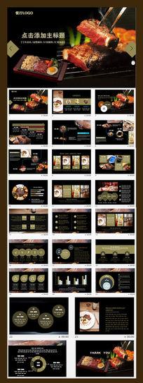 高端西餐厅餐饮美食西餐厅介绍PPT模板