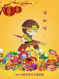 黄色个性创意猴年海报