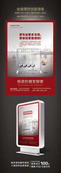 金融财富广告海报设计