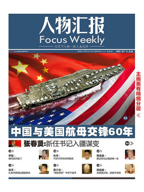 军事人物杂志封面设计