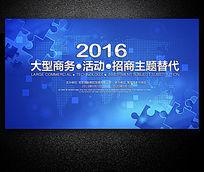 蓝色航务科技展板会议背景