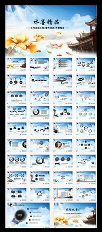 蓝色水墨精品中国风通用PPT模板