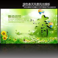 绿色春天风景风光春姿绽放海报psd模板下载