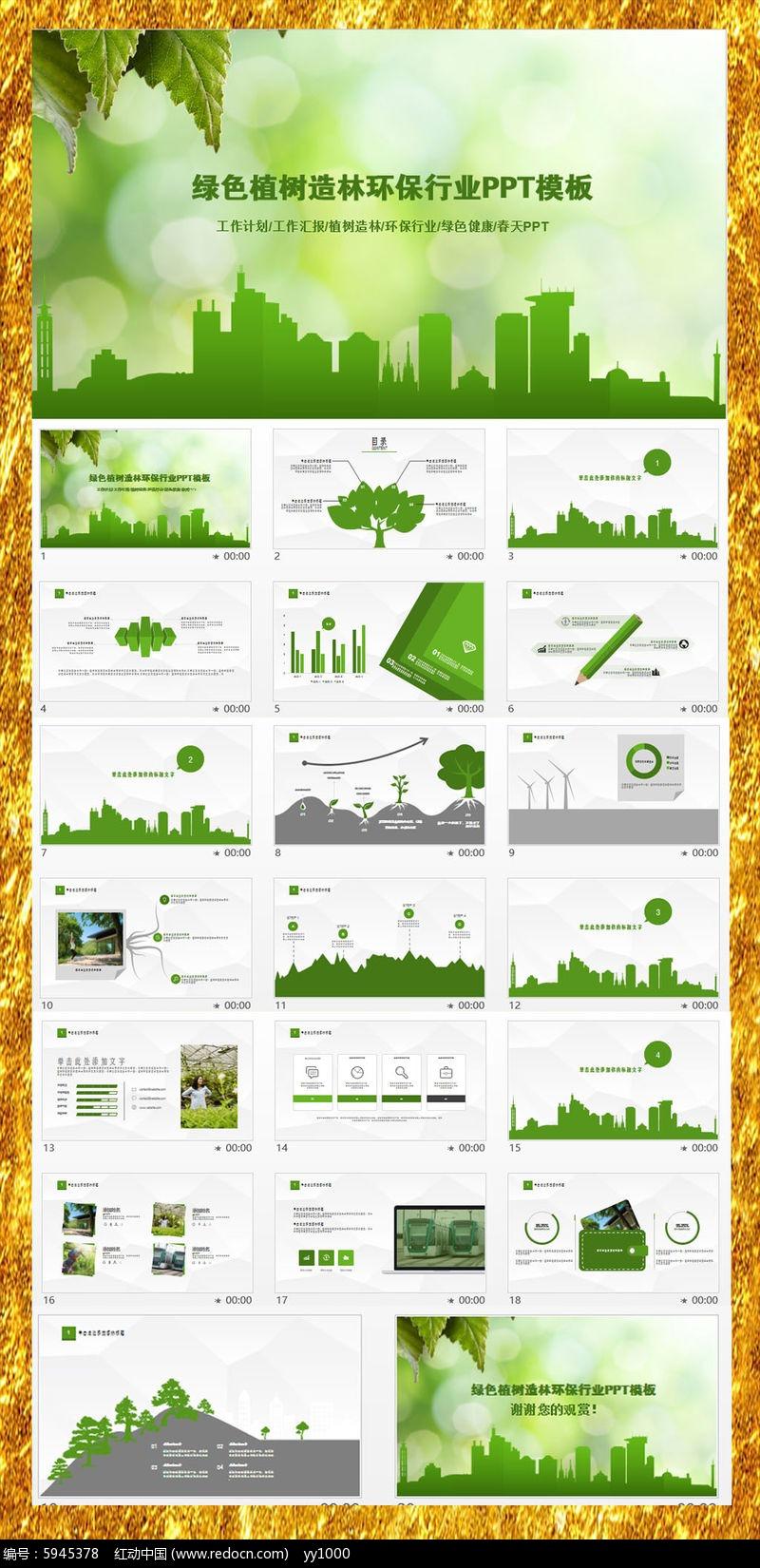 绿色春天植树环保旅游ppt模板