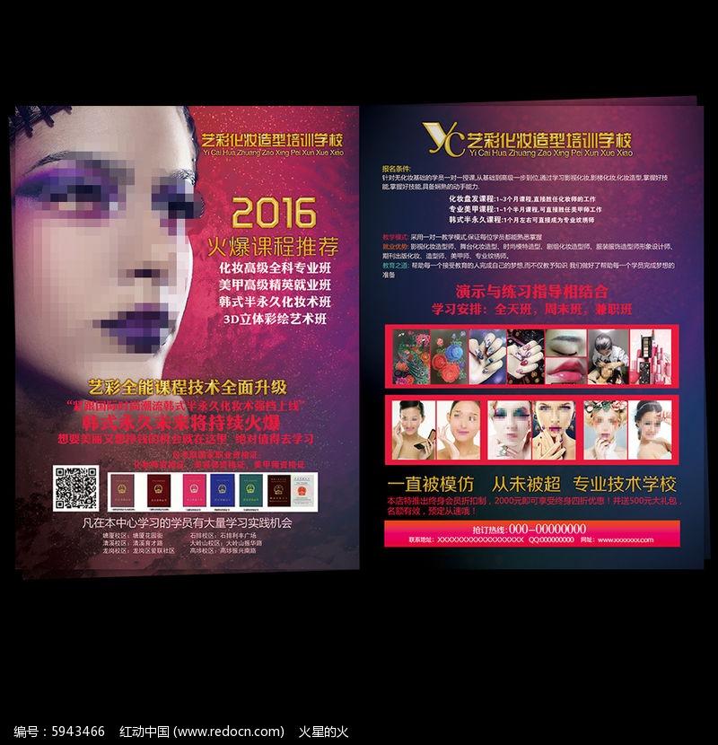 美容美妆培训学校招生宣传单PSD素材下载 编号5943466 红动网图片