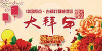 米色中国风网站banner